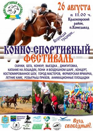 Жителей Самарской области приглашают сегодня на конно-спортивный фестиваль
