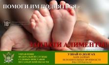 У тольяттинского алиментщика арестовали автомобиль ГАЗ