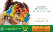 Для уплаты алиментов жителю Волжского района пришлось устроиться на работу