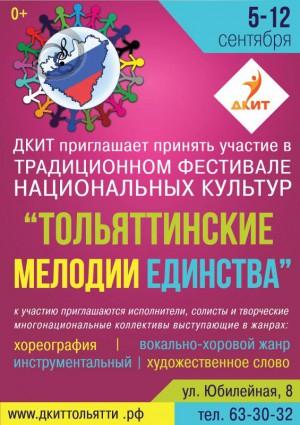 Тольяттинцев приглашают к участию в фестивале «Тольяттинские мелодии единства»
