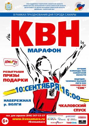 В День города на набережной Самары пройдет КВН-марафон