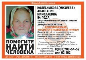 В Сызранском районе пропала 84-летняя пенсионерка