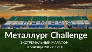 Любителей спорта приглашают принять участие в первом в истории Самары экстремальном марафоне «Металлург Challenge»
