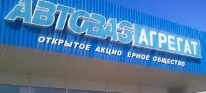 Бывшего директора «АвтоВАЗагрегата» пытаются привлечь к субсидиарной ответственности