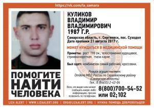 В Сергиевском районе пропал молодой мужчина