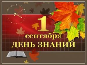 В День знаний Михаил Бабич проведет Урок мужества в Нижегородском кадетском корпусе ПФО и посетит Православную гимназию