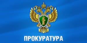 В Тольятти инспектор ФНС уволен в связи с утратой доверия