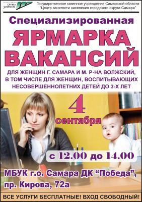 В ДК «Победа»  пройдет специализированная ярмарка вакансий для женщин