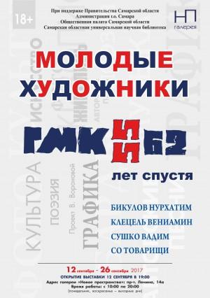 В Самаре открывается выставка «Молодые художники. ГМК-62 55 лет спустя»
