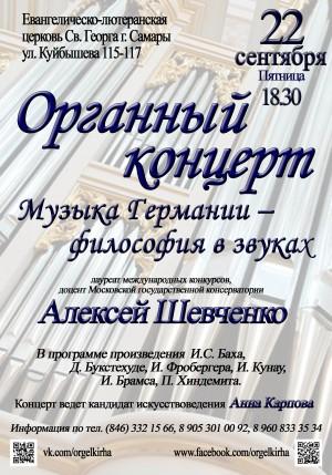 Самарцев приглашают на органный концерт в кирхе
