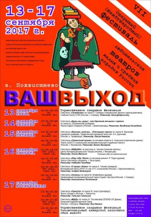 В Похвистнево открывается международный фестиваль любительских театров «Ваш выход»
