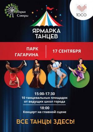 В Самаре пройдет Ярмарка танцев