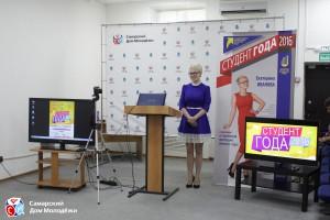 В Самаре пройдет очный этап конкурса «Студент года 2017»