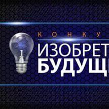 Юных самарцев приглашают на Третий областной конкурс детских творческих проектов «Изобретая будущее»