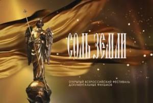 В Самаре пройдет Открытый Всероссийский фестиваль документальных фильмов «Соль Земли»
