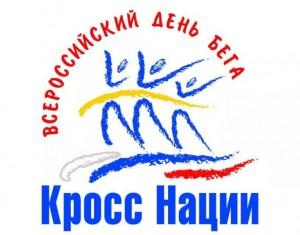 16 сентября Самарская область примет участие во всероссийском дне бега «Кросс Нации» - 2017