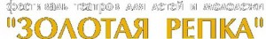 В Самаре завершился ХII Всероссийский фестиваль-лаборатория театров для детей и молодежи «Золотая репка»