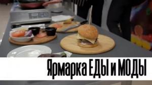 В Самаре состоится «Ярмарка еды и моды»