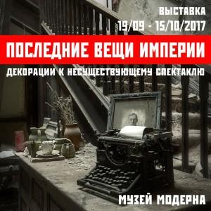 В Самаре пройдет выставка «Последние вещи империи»