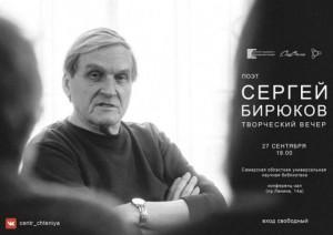«Параллели и меридианы»: В СОУНБ пройдет творческая встреча с поэтом-авангардистом Сергеем Бирюковым