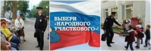 В Самарской области заканчивают выбирать лучшего участкового