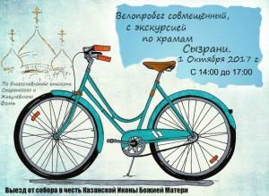 В Сызрани пройдет велопробег по православным храмам