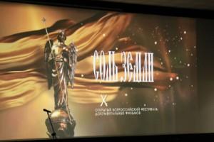 В ЦРК «Художественный» открылся юбилейный кинофестиваля документальных фильмов «Соль земли»