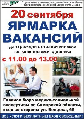 20 сентября в Самаре пройдет ярмарка вакансий для граждан с ограниченными возможностями здоровья