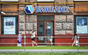 Владелец Бинбанка обратился к Банку России с просьбой рассмотреть возможность санации