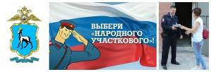 В Самарской области определили победителей первого этапа конкурса «»Народный участковый-2017»