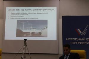 Активисты ОНФ обсудили перспективы развития цифровой экономики в Самарской области