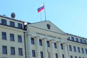 В Самарской губернской думе проходит первое пленарное заседание осенней сессии