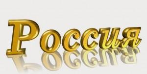Россия — щедрая душа. Доминирующим на рынке компаниям запретили называться «Россия»