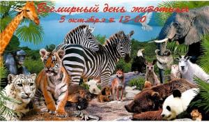 В Самарском зоопарке отметят Всемирный день защиты животных