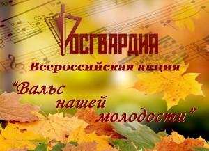 Росгвардия проведет акцию «Вальс нашей молодости», приуроченную ко Дню пожилого человека