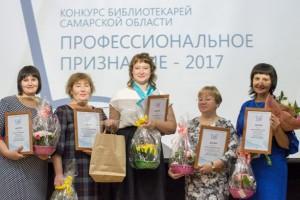 В СОУНБ состоялся финал конкурса библиотечных специалистов  «Профессиональное признание – 2017»