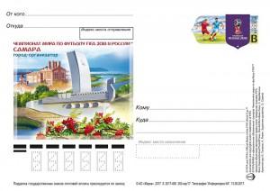 В серии «Города, принимающие чемпионат мира — 2018 в России» выпущена новая карточка с  маркой, посвящённой Самаре