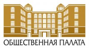 Утвержден новый состав Общественной палаты Самарской области