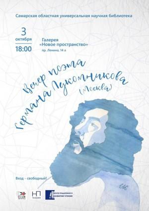 В СОУНБ состоится творческий вечер поэта, прозаика и перформера Германа Лукомникова