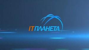 Самарцев приглашают к участию в XI Международной олимпиаде в сфере информационных технологий IТ-Планета 2017/18
