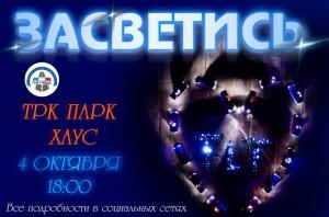 Сотрудники ГИБДД приглашают тольяттинцев на красочное шоу «Засветись, ТLТ!»