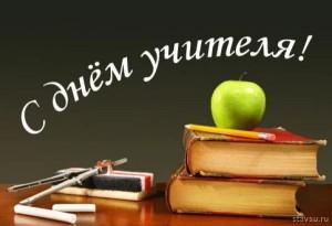 В России сегодня отмечают День учителя