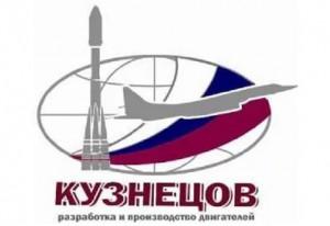 105 лет исполняется самарскому ПАО «Кузнецов»
