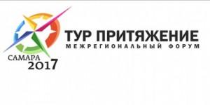 В ноябре в Самаре пройдет межрегиональный туристический форум «Тур Притяжения-2017»