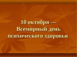 В Самаре отметят Всемирный день психического здоровья