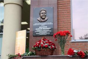 В Самаре открыли мемориальную доску в честь Валерия Михайлова
