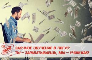 ПВГУС в Тольятти приглашает на заочное обучение
