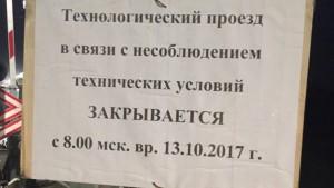 КбшЖД:  железнодорожный переезд в Крутых Ключах будет закрыт для движения автотранспорта