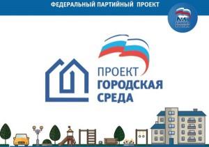 «Городская среда»: главы городов и районов Самарской области отчитаются о реализации  партийного проекта