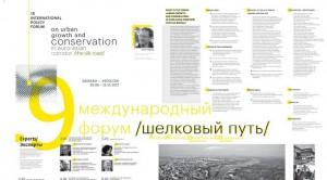 По итогам работы международного урбанистического форума принята резолюция